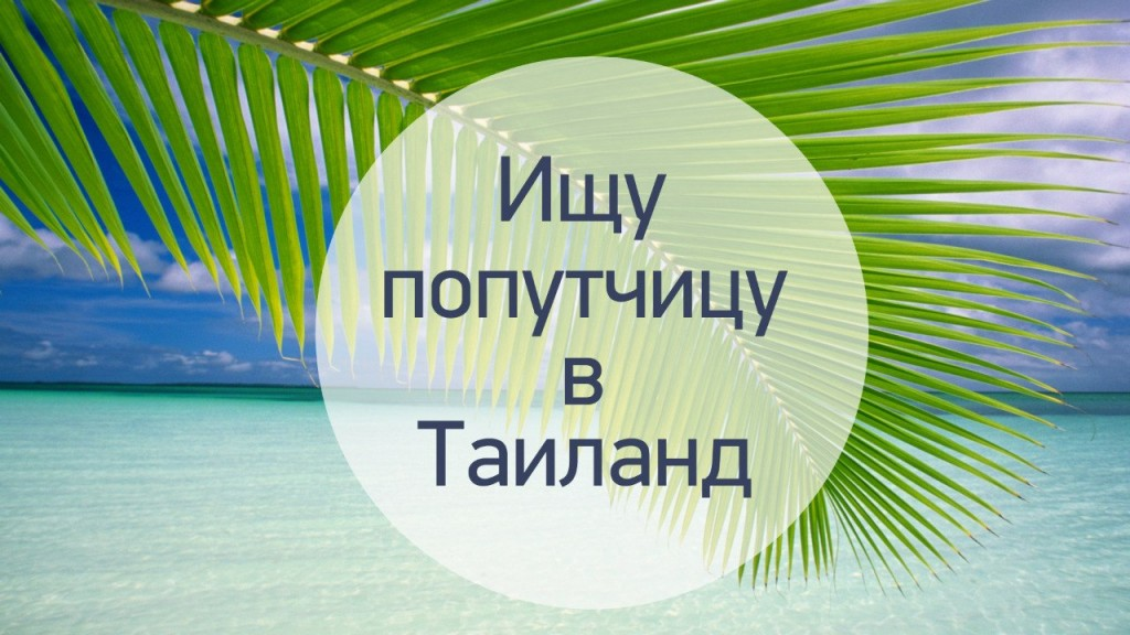 ИЩУ ПОПУТЧИЦУ В ТАИЛАНД