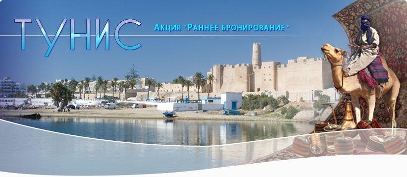 Тунис раннее бронирование