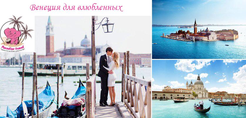 италия венеция 3