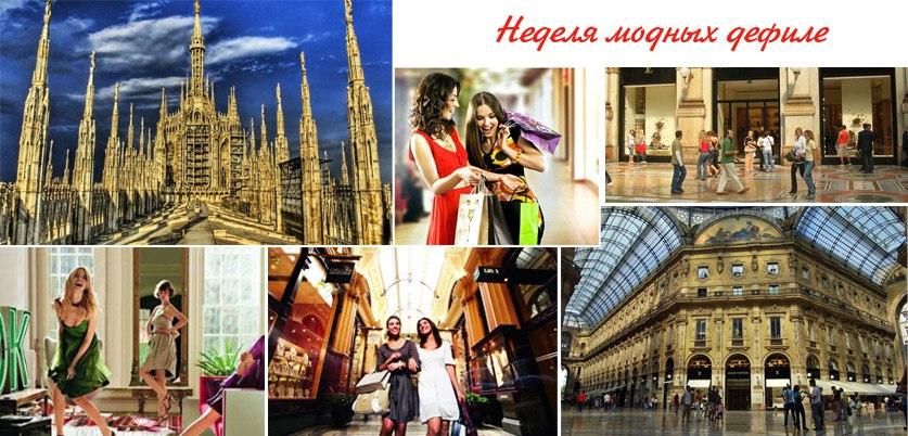 италия шоппинг