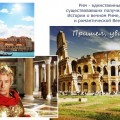 италия рим