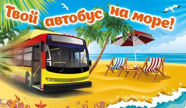автобусный тур на море
