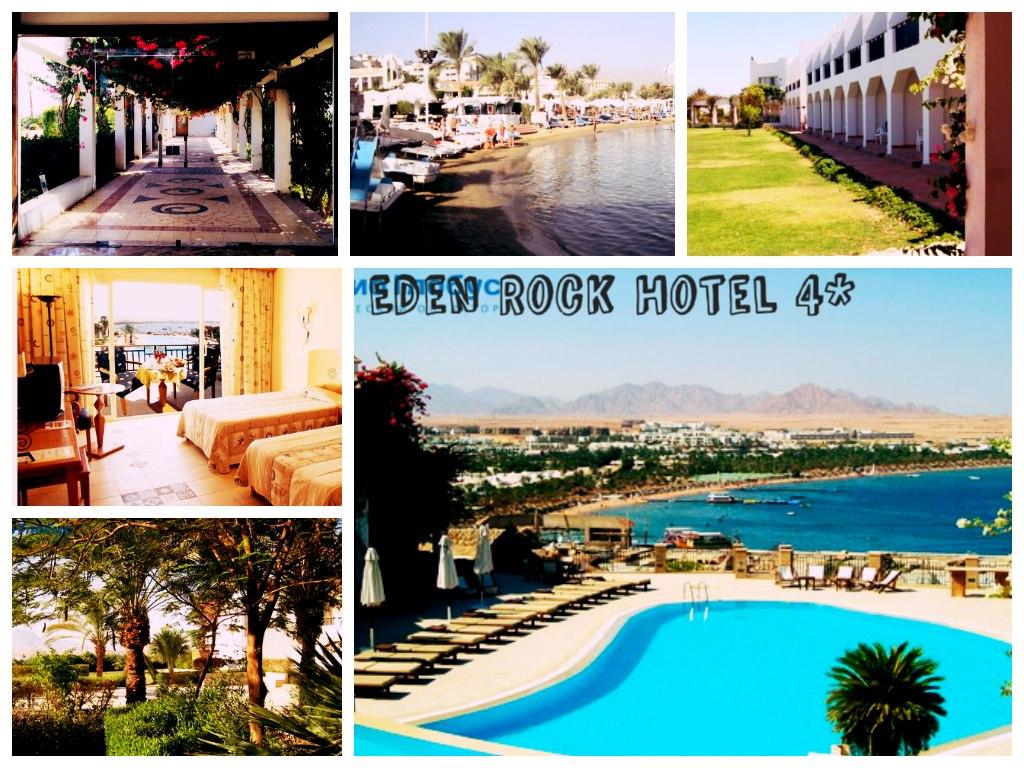 египет ОТЕЛЬ EDEN ROCK HOTEL 4