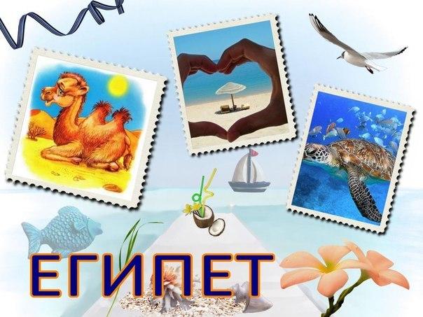 египет туры