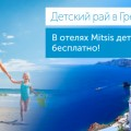 акция греция дети отдыхают бесплатно