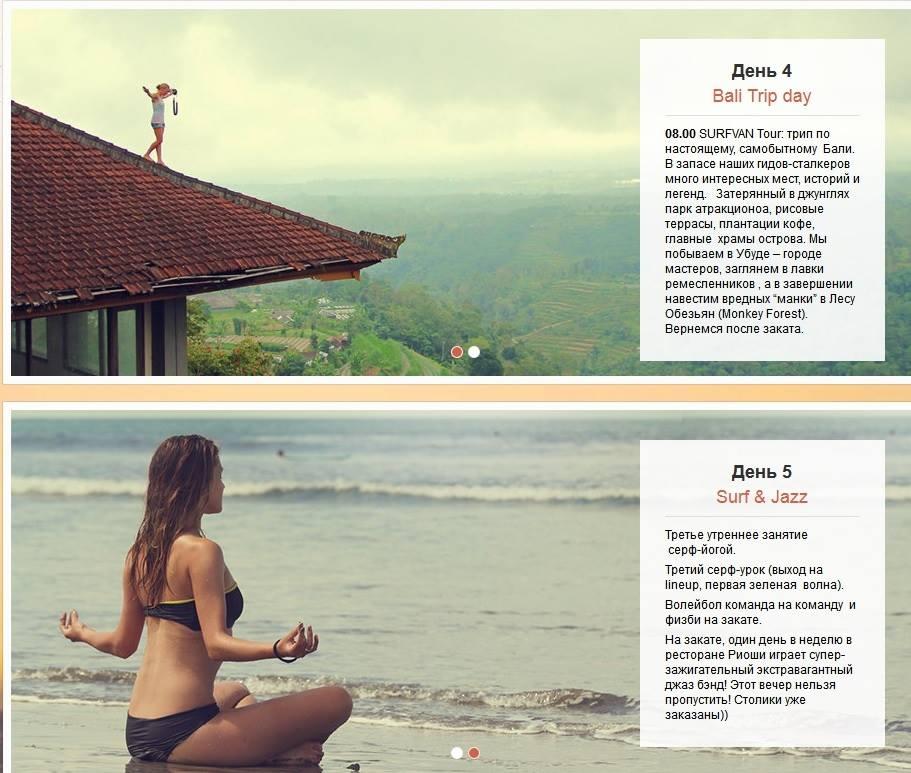 серф лагерь на Бали3