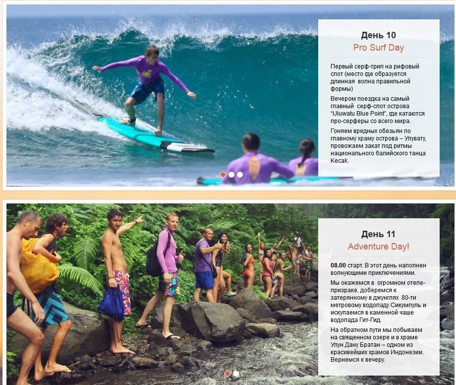 серф лагерь на Бали6