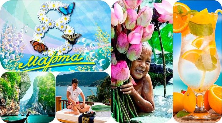 8 марта в таиланде