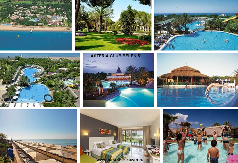 Club Asteria Belek турция