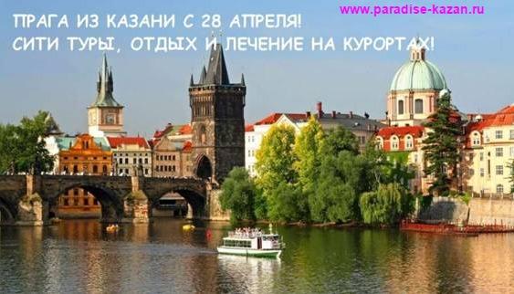 Прага из Казани с 28 апреля